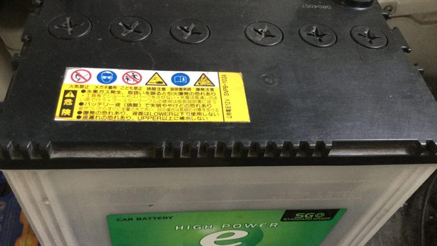 姫路市で無料回収したバッテリーバッテリー①です。