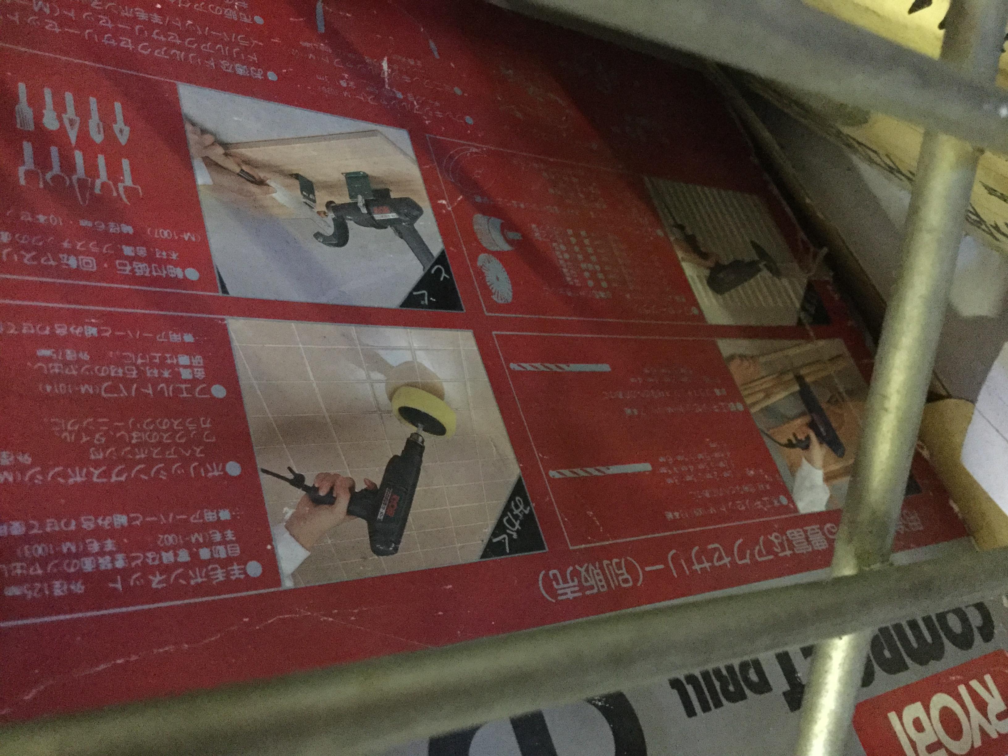 姫路市で冷蔵庫と一緒に回収した電動工具