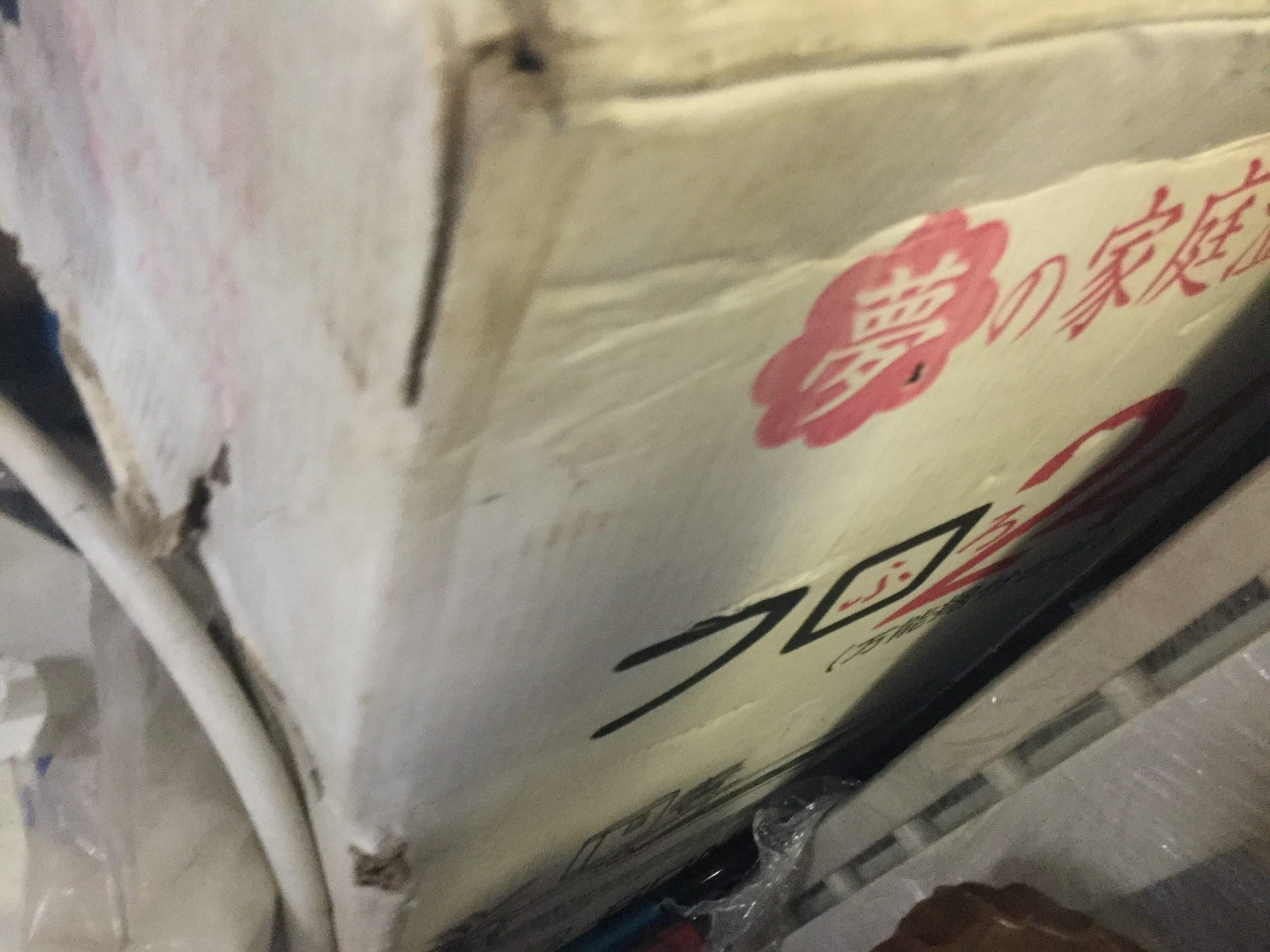 姫路市広畑区での不用品の回収